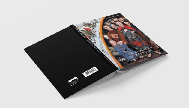 Photo of Новый поэтический сборник Жадана выйдет в начале апреля