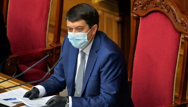 Photo of Разумкова: На следующий год создания «ковидного» фонда не предусмотрено