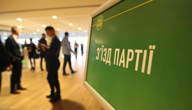Photo of В «Слуге народа» назвали ориентировочную дату предвыборного съезда