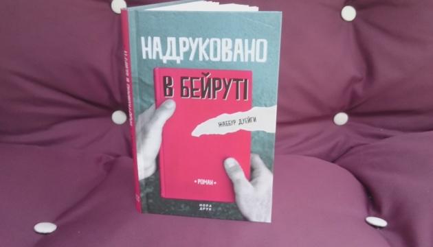 Photo of В Украине впервые издали роман современного ливанского писателя в переводе с арабского