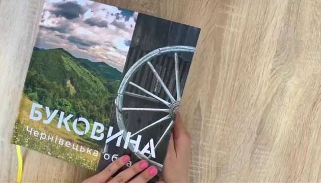 Photo of В Черновцах презентовали двуязычный альбом о деревни и города Буковины