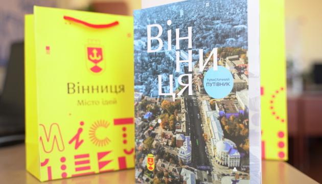 Photo of Винница получила официальный туристический путеводитель