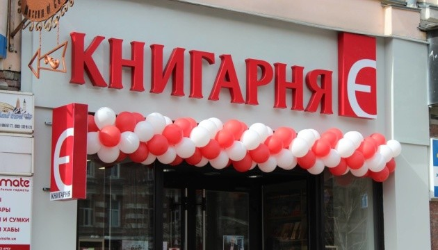 Photo of Правы в книжном магазине «Е» и есть ли будущее у украинской книги?