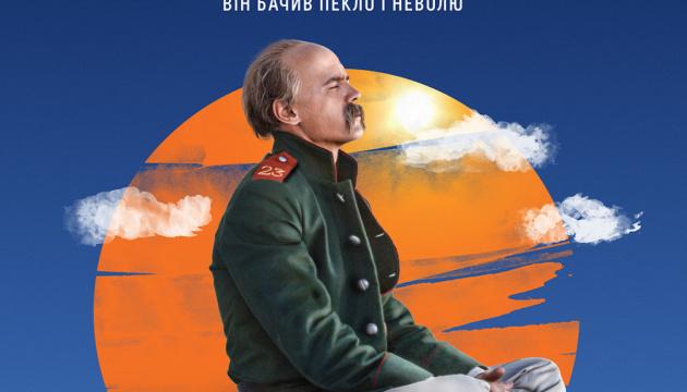 Photo of Фильм «Тарас. Возвращение» выходит в прокат 24 сентября