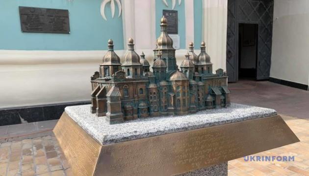 Photo of В Киеве появилась инклюзивное 3D-модель Софийского собора
