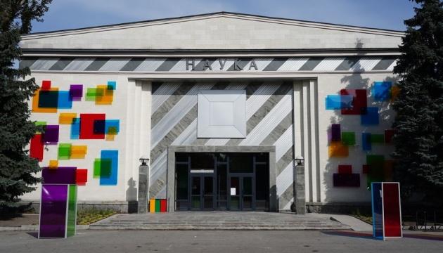 Photo of В Киеве в тестовом режиме заработал Музей науки