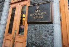 Photo of В ОП состоялось совещание по доработке законопроекту о Бюро экономической безопасности