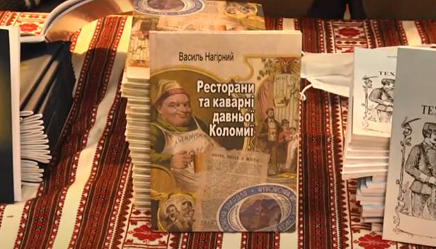 Photo of В Коломые презентовали книгу о гастрономическое жизни древнего города