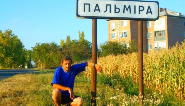 Photo of Черниговский путешественник пешком пересек Украину с севера на юг