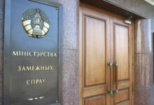 Photo of МИД Беларуси вручило ноту послу Украины