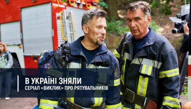 Photo of В Киеве презентовали первый украинский сериал о спасателей