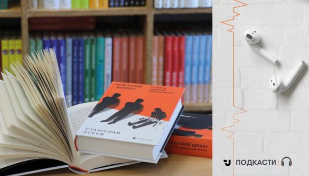 Photo of Просто слушай отрывок из книги Станислава Асеева «Светлый Путь»: история одного концлагеря
