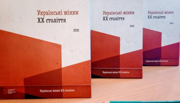 Photo of Институт нацпамяти выпустил календарь об украинских женщинах ХХ века
